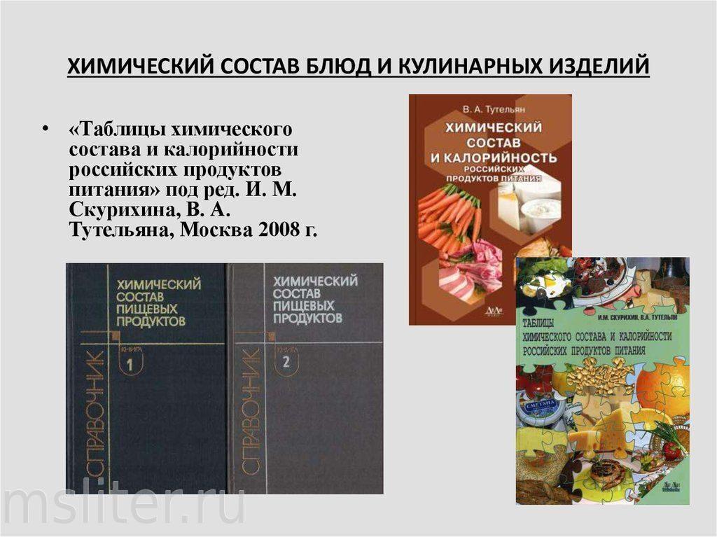 Химический состав пищевых продуктов тутельян