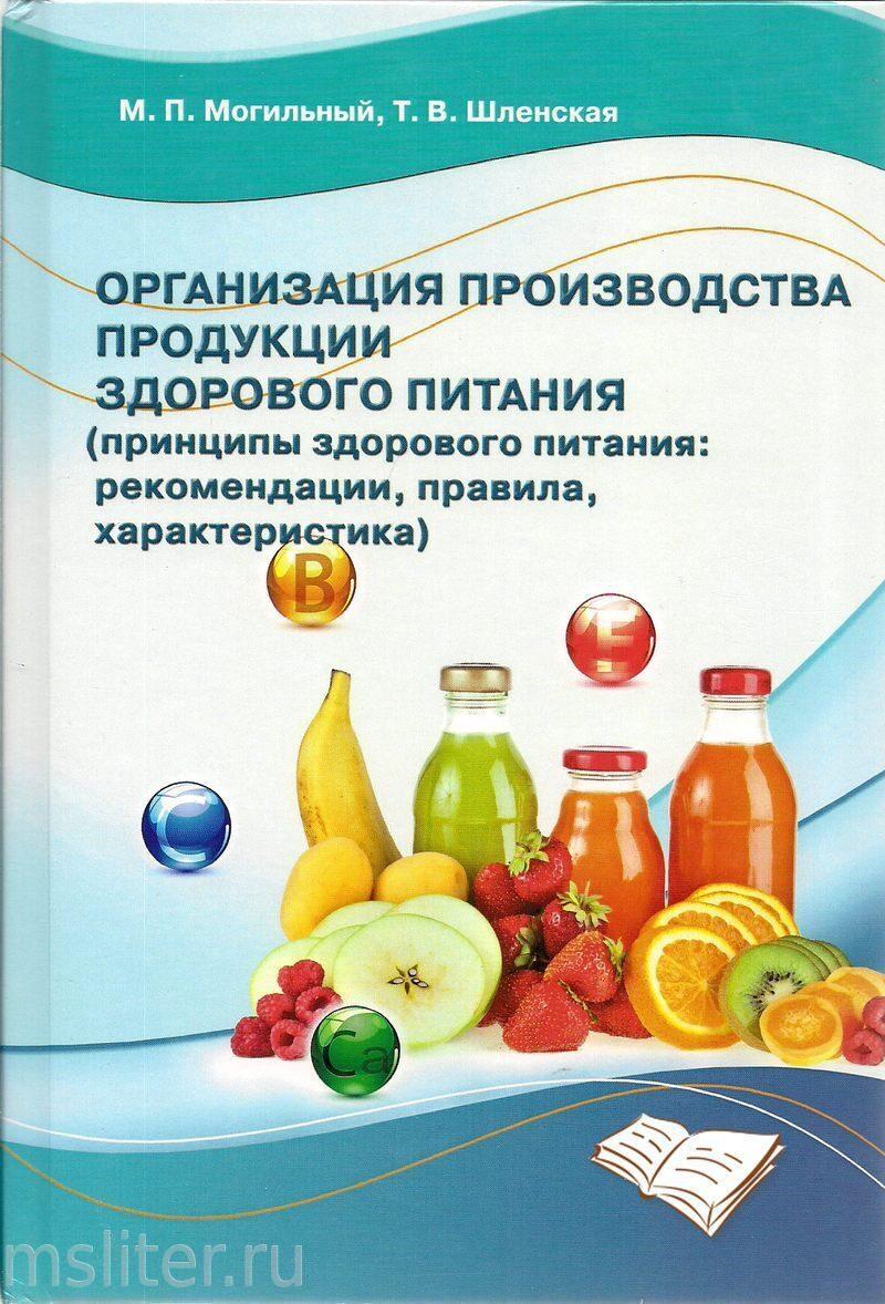Здоровый питание z p